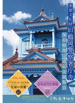 旧鶴岡警察署庁舎保存修理完成記念イベント