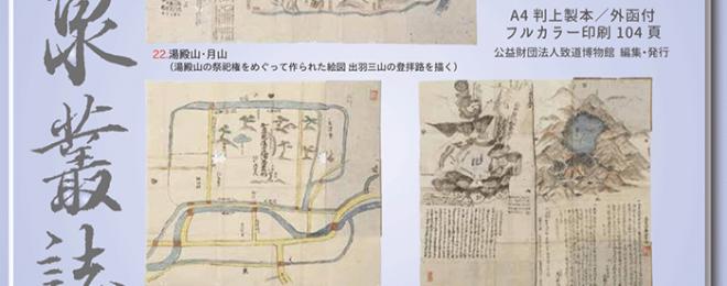 大泉叢誌絵図チラシ