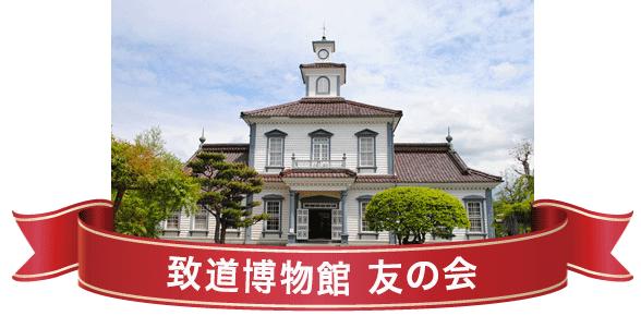致道博物館友の会