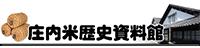 庄内米歴史博物館