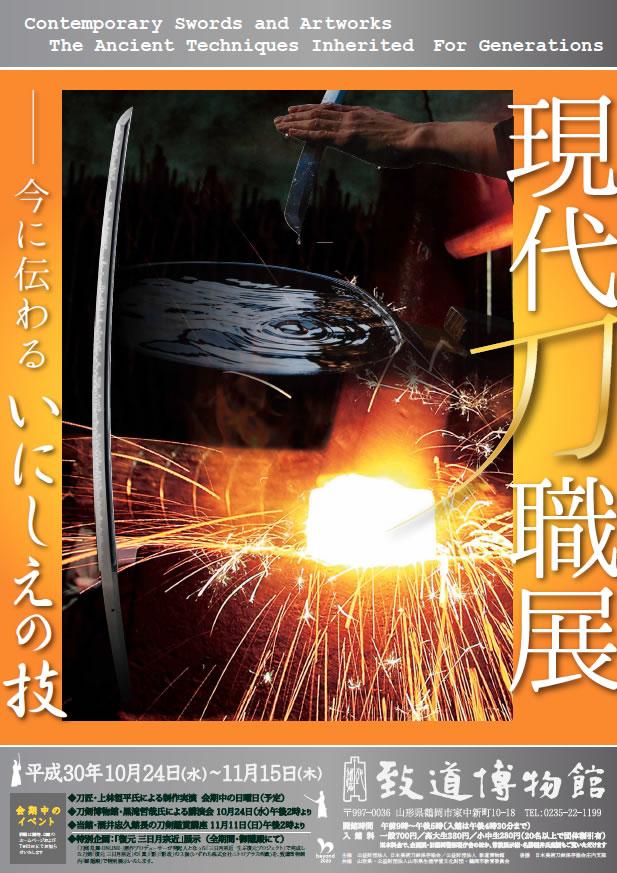 10月24日(水)~11月15日(木) 平成30年 現代刀職展-今に伝わるいにしえ ...