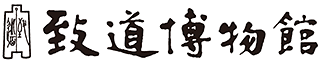 致道博物館 Official site